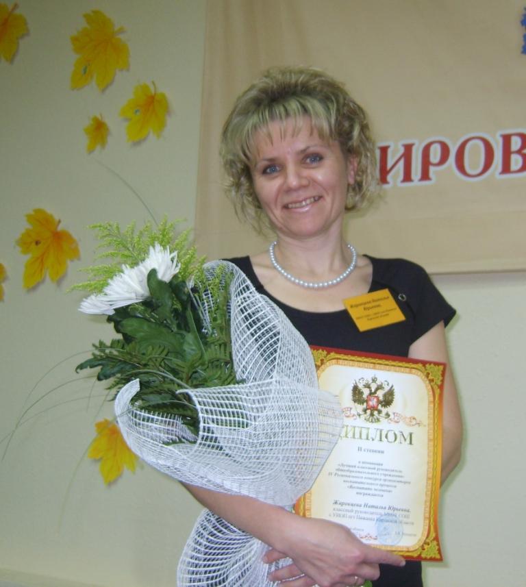 Жаровцева Н.Ю.